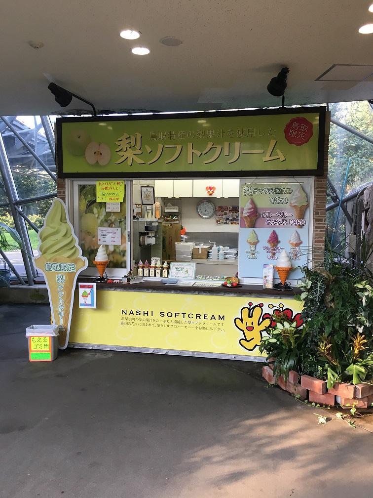 ソフトクリーム売店
